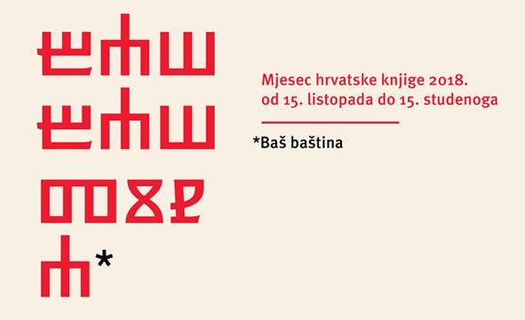 Mjesec hrvatske knjige – baš baština